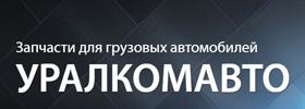 Запчасти для грузовых автомобилей Красноярск